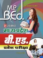 मध्य प्रदेश बी.एड. प्रवेश परीक्षा
