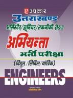 उत्तराखण्ड असिस्टेंट/जूनियर/तकनीकी ग्रेड-IIअभियन्ता भर्ती परीक्षा (विद्युत्/सिविल/यांत्रिक)