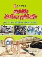 ऑब्जेक्टिवमेकेनिकल इंजीनियरिंग (रेलवे व अन्य प्रतियोगिता परीक्षाओं के लिए)