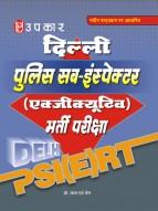 दिल्ली पुलिस सब–इंस्पेक्टर (एक्जीक्यूटिव) भर्ती परीक्षा