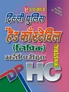 दिल्ली पुलिस हैड काँस्टेबिल (लिपिक) भर्ती परीक्षा