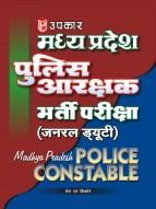 मध्य प्रदेश पुलिस आरक्षक भर्ती परीक्षा (जनरल ड्यूटी)