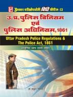 विधि सीरीज – 13 उत्तर प्रदेश पुलिस विनियम एवं पुलिस अधिनियम, 1861