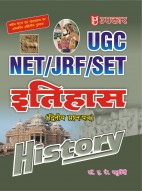यू.जी.सी. नेट/जे.आर.एफ./सेट इतिहास (द्वितीय प्रश्न-पत्र)