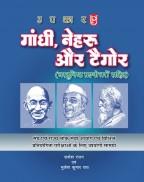 गांधी, नेहरू और टैगोर