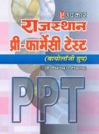 राजस्थान प्री-फार्मेसी टेस्ट (बायोलॉजी ग्रुप) B.Pharma/D.Pharma