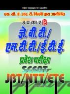 जे.बी.टी./एन.टी.टी./ई.टी.ई. प्रवेश परीक्षा (दिल्ली)