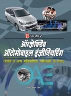 ऑब्जेक्टिव ऑटोमोबाइल इंजीनियरिंग (रेलवे व अन्य प्रतियोगिता परीक्षाओं के लिए)