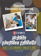 ऑब्जेक्टिवइलेक्ट्रॉनिक्स इंजीनियरिंग (रेलवे व अन्य प्रतियोगिता परीक्षाओं के लिए)