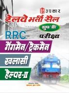 रेलवे भर्ती सैल ग्रुप 'डी' परीक्षा गैंगमैन/ट्रैकमैन, खलासी, हैल्पर-II