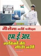 नौसेना भर्ती परीक्षा एम.ई.आर. (नाविकों की सीधी भर्ती)