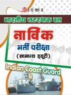 भारतीय तटरक्षक बल नाविक भर्ती परीक्षा (सामान्य ड्यूटी)