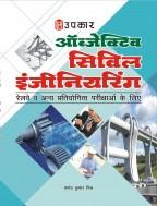 ऑब्जेक्टिवसिविल इंजीनियरिंग (रेलवे व अन्य प्रतियोगिता परीक्षाओं के लिए)