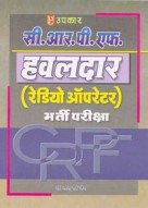 सी.आर.पी.एफ. हवलदार (रेडियो ऑपरेटर) भर्ती परीक्षा