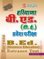 हरियाणा बी. एड. (डी. ई.) प्रवेश परीक्षा