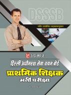दिल्ली अधीनस्थ सेवा चयन बोर्ड प्राथमिक शिक्षक भर्ती परीक्षा