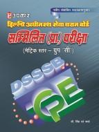दिल्ली अधीनस्थ सेवा चयन बोर्ड सम्मिलित प्रारम्भिक परीक्षा (मैट्रिक स्तर–ग्रुप–सी)